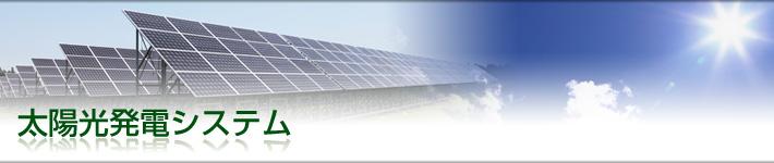 太陽光発電システム導入事例