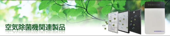 空気除菌機関連製品